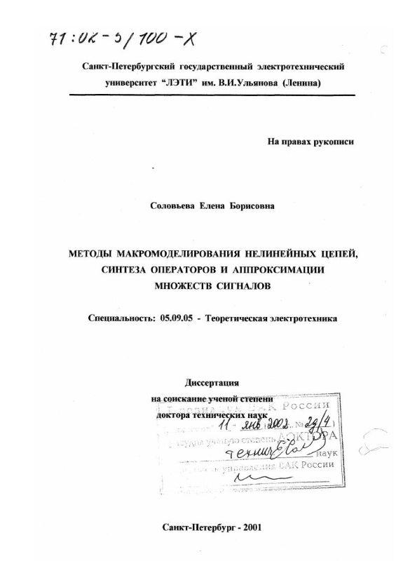 Титульный лист Методы макромоделирования нелинейных цепей, синтеза операторов и аппроксимации множеств сигналов