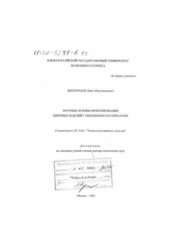 Титульный лист Научные основы проектирования швейных изделий с объемными материалами