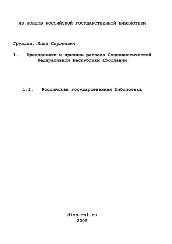 Титульный лист Предпосылки и причины распада Социалистической Федеративной Республики Югославии