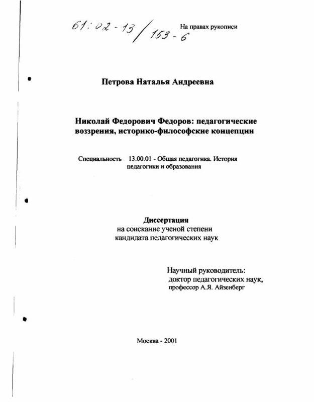 Титульный лист Николай Федорович Федоров : Педагогические воззрения, историко-философские концепции
