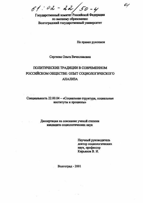 Титульный лист Политические традиции в современном российском обществе : Опыт социологического анализа