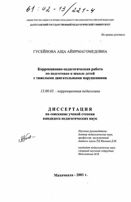 Титульный лист Коррекционно-педагогическая работа по подготовке к школе детей с тяжелыми двигательными нарушениями