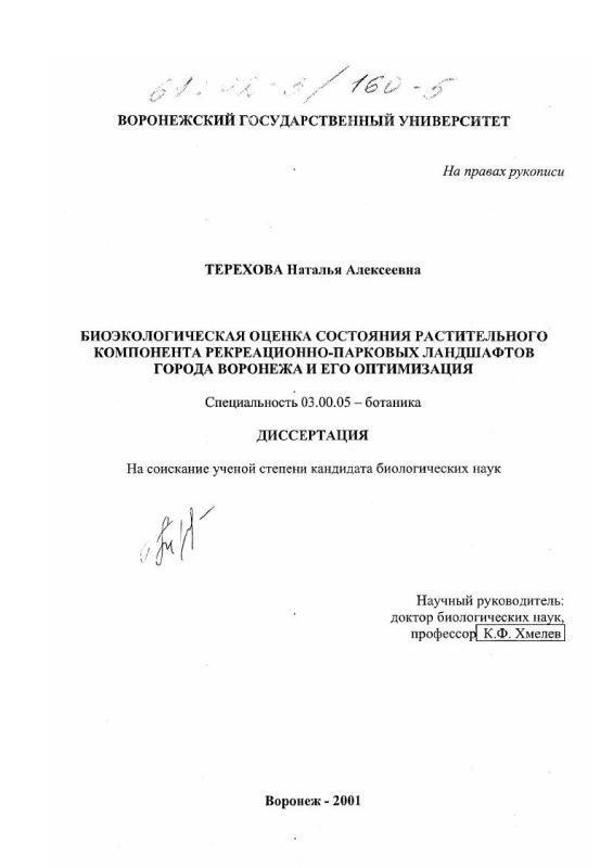 Титульный лист Биоэкологическая оценка состояния растительного компонента рекреационно-парковых ландшафтов города Воронежа и его оптимизация