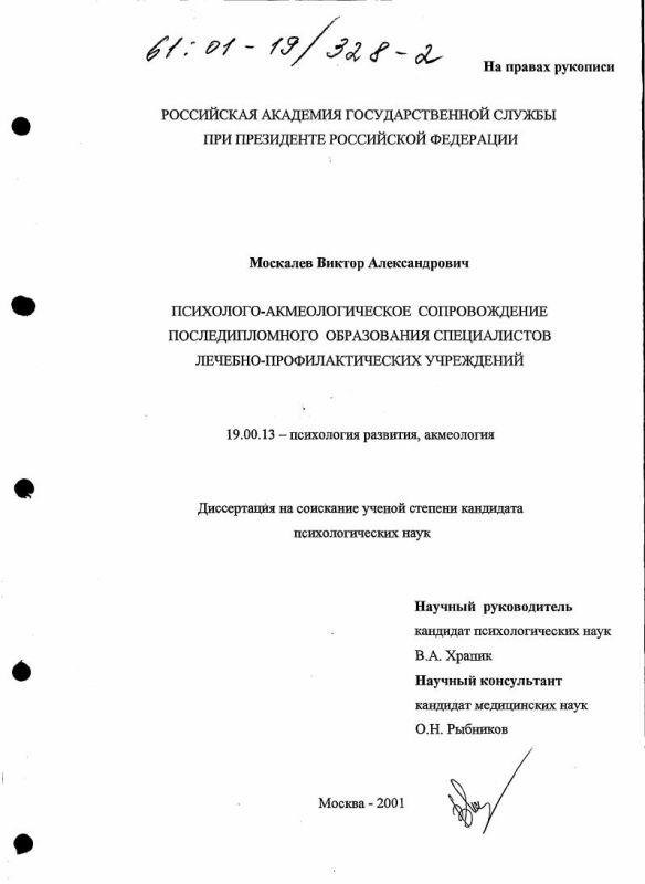 Титульный лист Психолого-акмеологическое сопровождение последипломного образования специалистов лечебно-профилактических учреждений