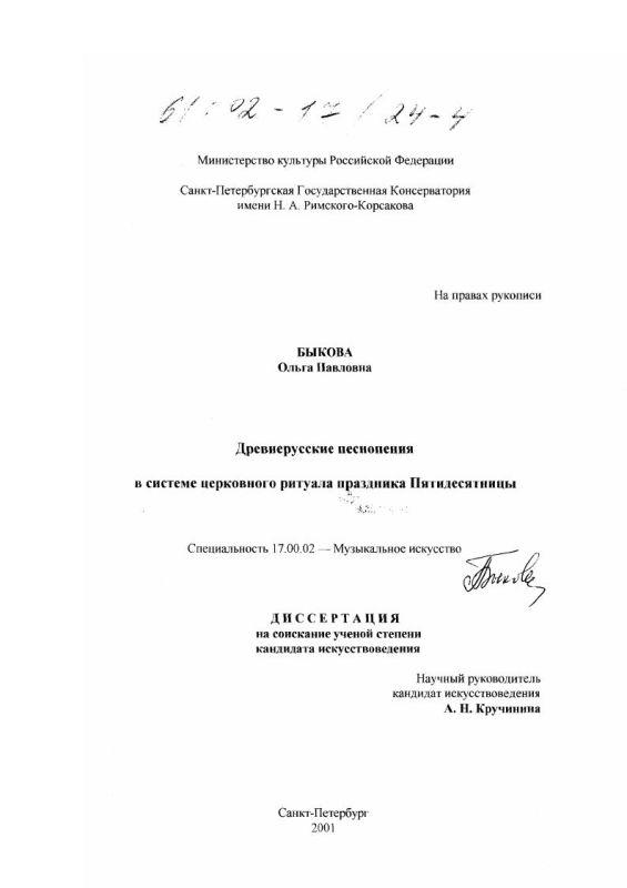 Титульный лист Древнерусские песнопения в системе церковного ритуала праздника Пятидесятницы