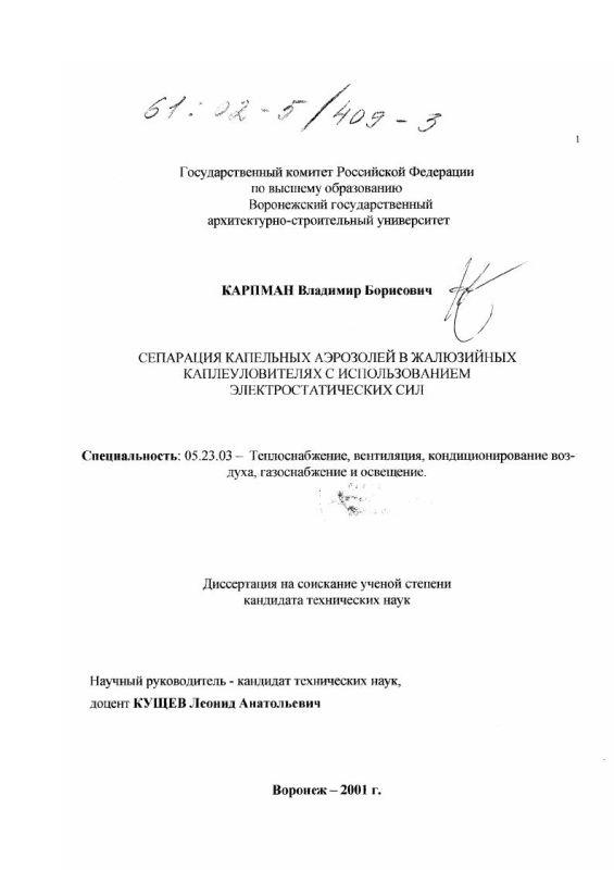 Титульный лист Сепарация капельных аэрозолей в жалюзийных каплеуловителях с использованием электростатических сил