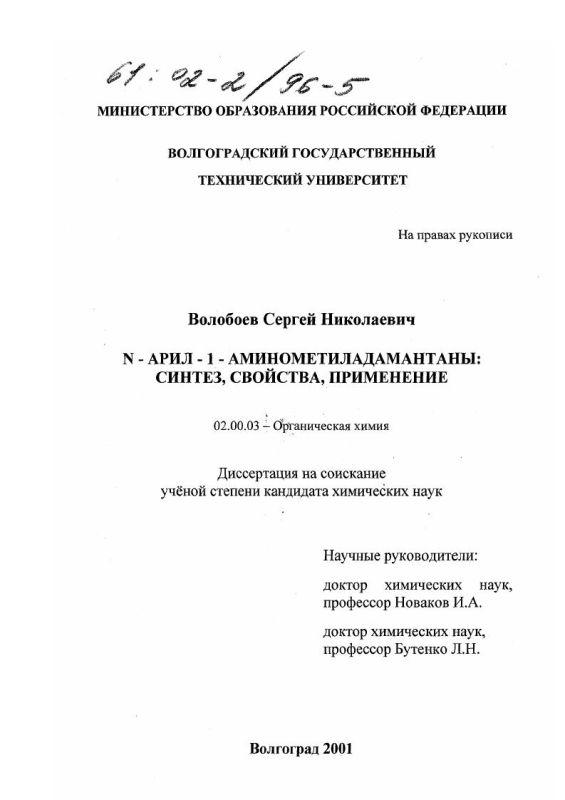 Титульный лист N-арил-1-аминометиладамантаны : Синтез, свойства, применение