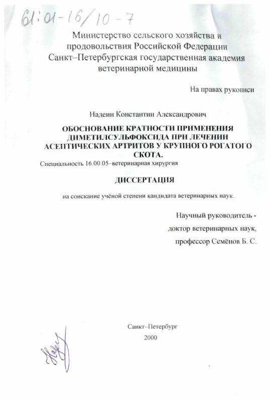 Титульный лист Обоснование кратности применения диметилсульфоксида при лечении асептических артритов у крупного рогатого скота