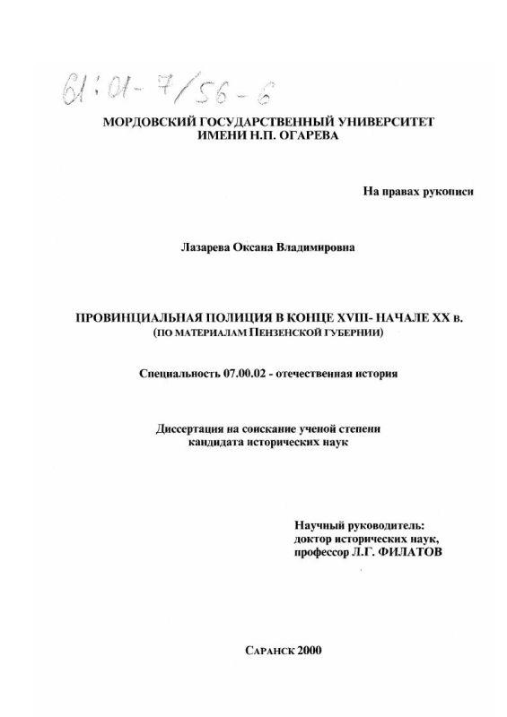 Титульный лист Провинциальная полиция в конце XVIII - начале XX в. : По материалам Пензенской губернии