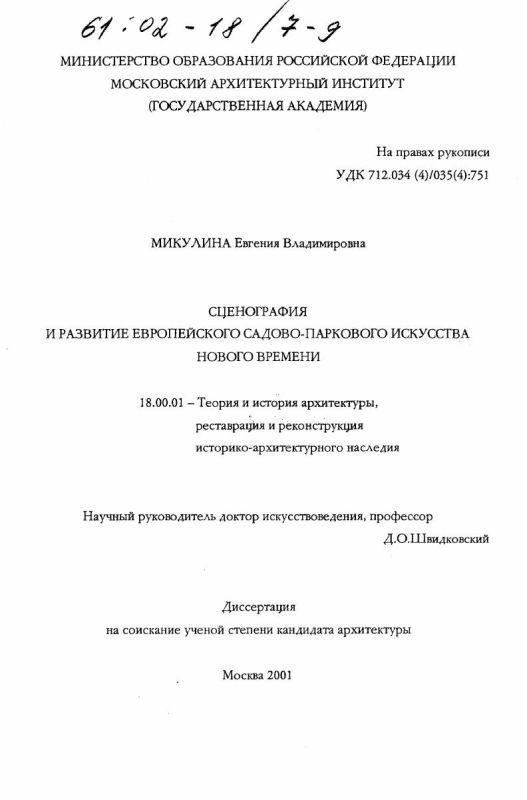 Титульный лист Сценография и развитие европейского садово-паркового искусства Нового времени