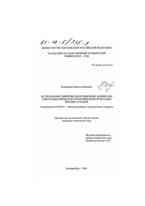 Титульный лист Исследование линейных индукционных машин для электродинамической сепарации мелкой фракции твердых отходов