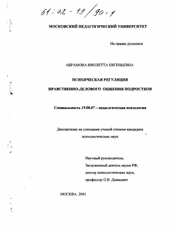 Титульный лист Психическая регуляция нравственно-делового общения подростков