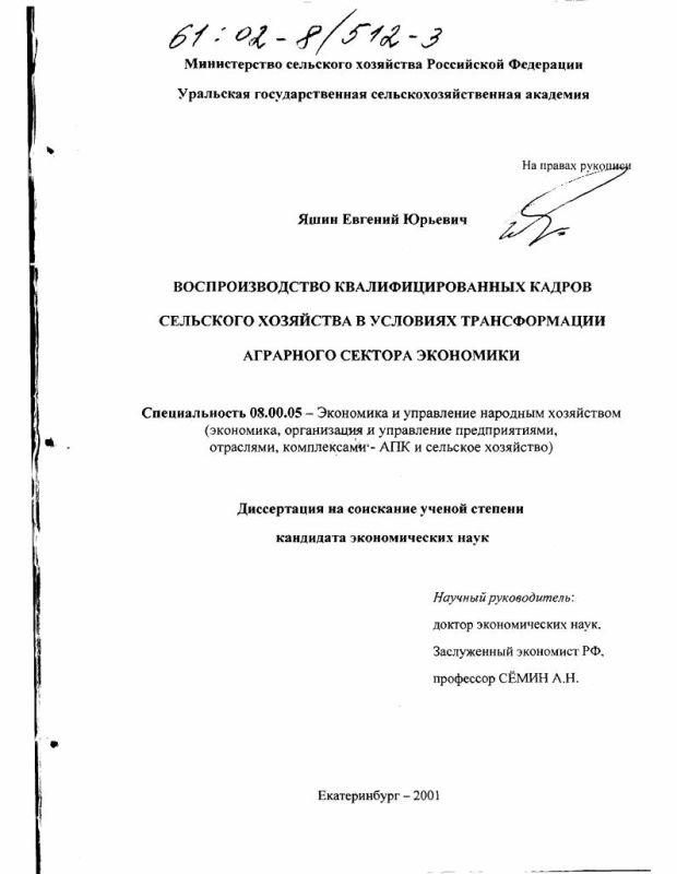 Титульный лист Воспроизводство квалифицированных кадров сельского хозяйства в условиях трансформации аграрного сектора экономики