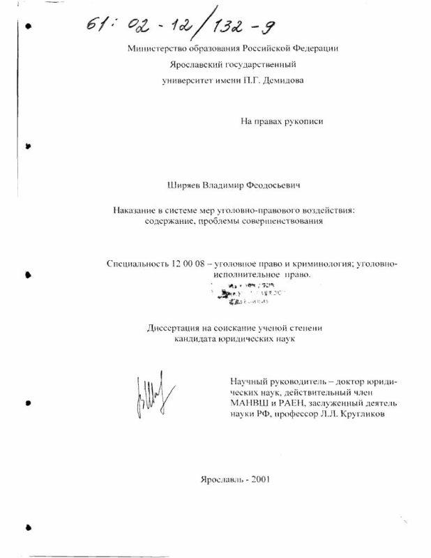 Титульный лист Наказание в системе мер уголовно-правового воздействия : Содержание, проблемы совершенствования