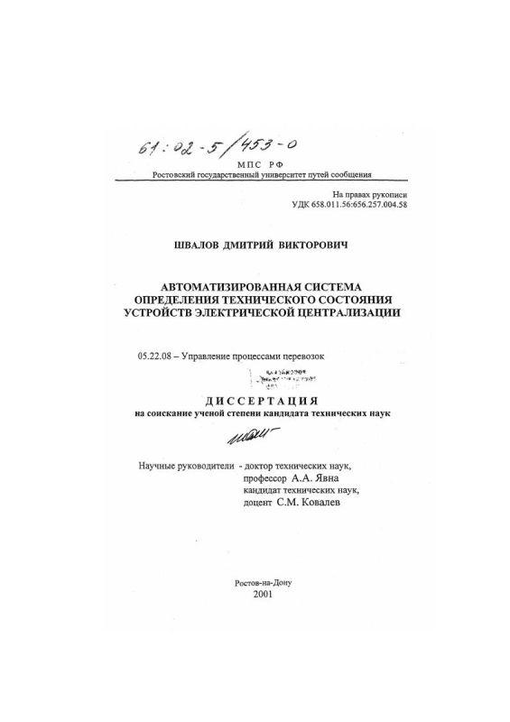 Титульный лист Автоматизированная система определения технического состояния устройств электрической централизации