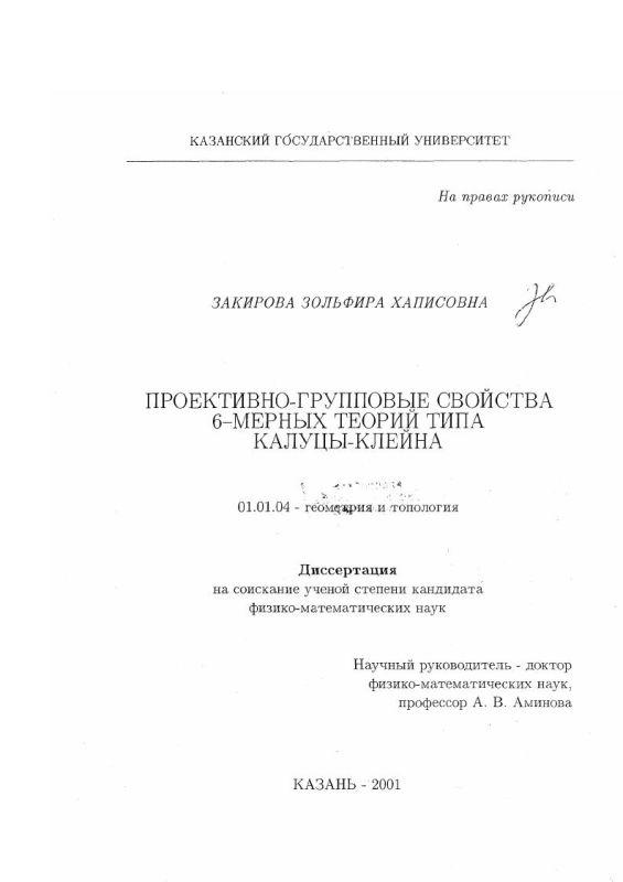 Титульный лист Проективно-групповые свойства 6-мерных теорий типа Калуцы-Клейна