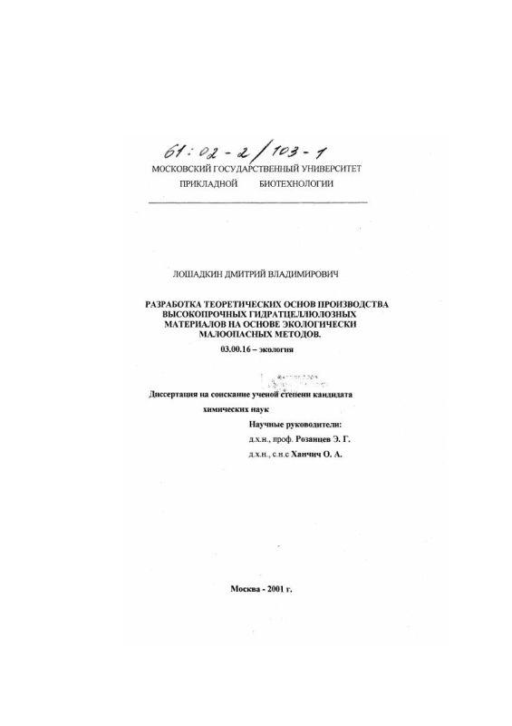Титульный лист Разработка теоретических основ производства высокопрочных гидратцеллюлозных материалов на основе экологически малоопасных методов