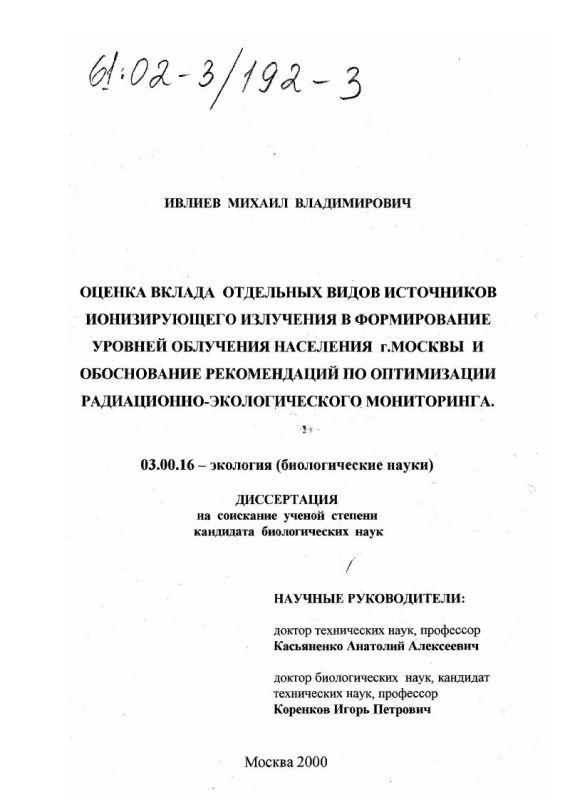 Титульный лист Оценка вклада отдельных видов источников ионизирующего излучения в формирование уровней облучения населения г. Москвы и обоснование рекомендаций по оптимизации радиационно-экологического мониторинга