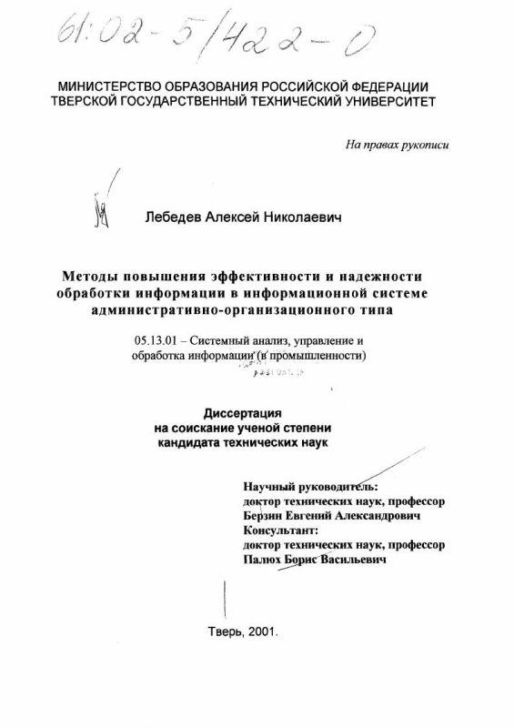 Титульный лист Методы повышения эффективности и надежности обработки информации в информационной системе административно-организационного типа