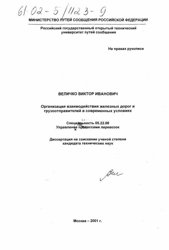 Титульный лист Организация взаимодействия железных дорог и грузоотправителей в современных условиях