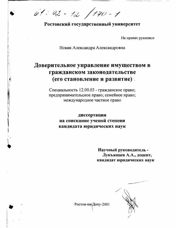 Титульный лист Доверительное управление имуществом в гражданском законодательстве : Его становление и развитие