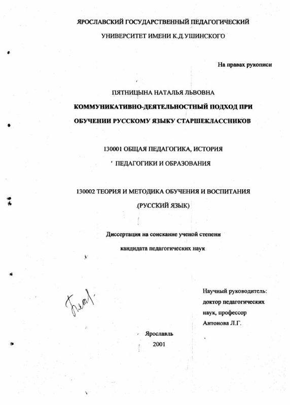 Титульный лист Коммуникативно-деятельностный подход при обучении русскому языку старшеклассников
