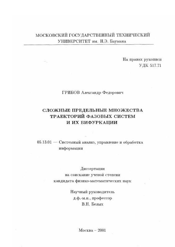 Титульный лист Сложные предельные множества траекторий фазовых систем и их бифуркации