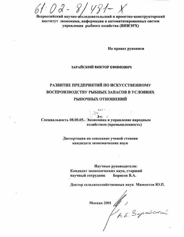 Титульный лист Развитие предприятий по искусственному воспроизводству рыбных запасов в условиях рыночных отношений