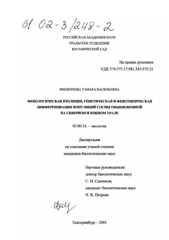 Титульный лист Фенологическая изоляция, фенотипическая и генетическая дифференциация популяций сосны обыкновенной на Северном и Южном Урале
