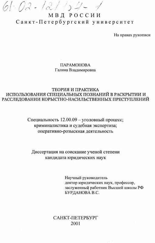 Титульный лист Теория и практика использования специальных познаний в раскрытии и расследовании корыстно-насильственных преступлений