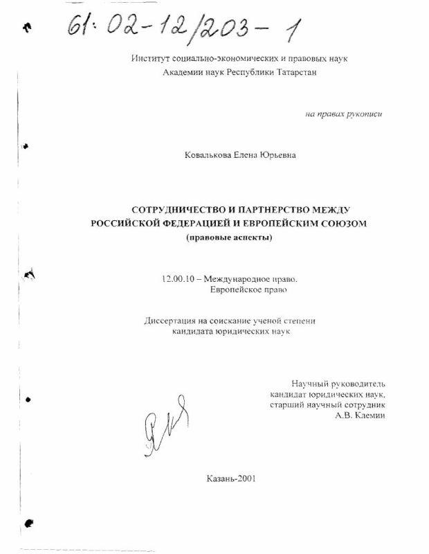 Титульный лист Сотрудничество и партнерство между Российской Федерацией и Европейским Союзом : Правовые аспекты