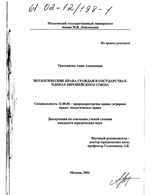 Титульный лист Экологические права граждан в государствах-членах Европейского Союза