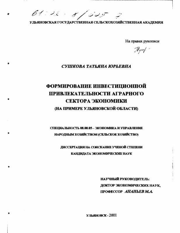 Титульный лист Формирование инвестиционной привлекательности аграрного сектора экономики : На примере Ульяновской области