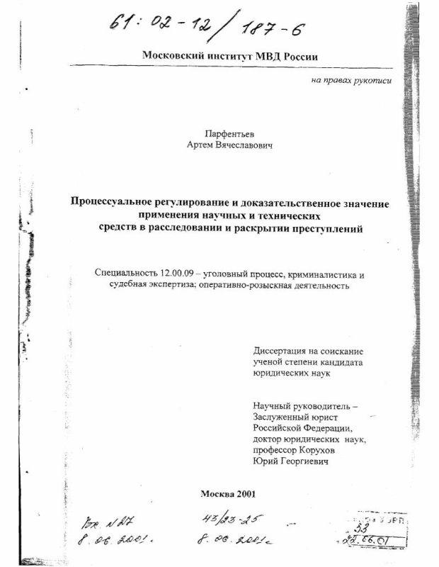 Титульный лист Процессуальное регулирование и доказательственное значение применения научных и технических средств в расследовании и раскрытии преступлений