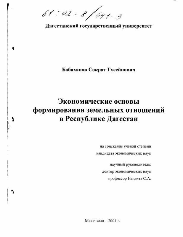 Титульный лист Экономические основы формирования земельных отношений в Республике Дагестан