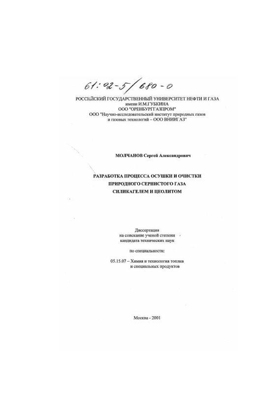 Титульный лист Разработка процесса осушки и очистки природного сернистого газа силикагелем и цеолитом