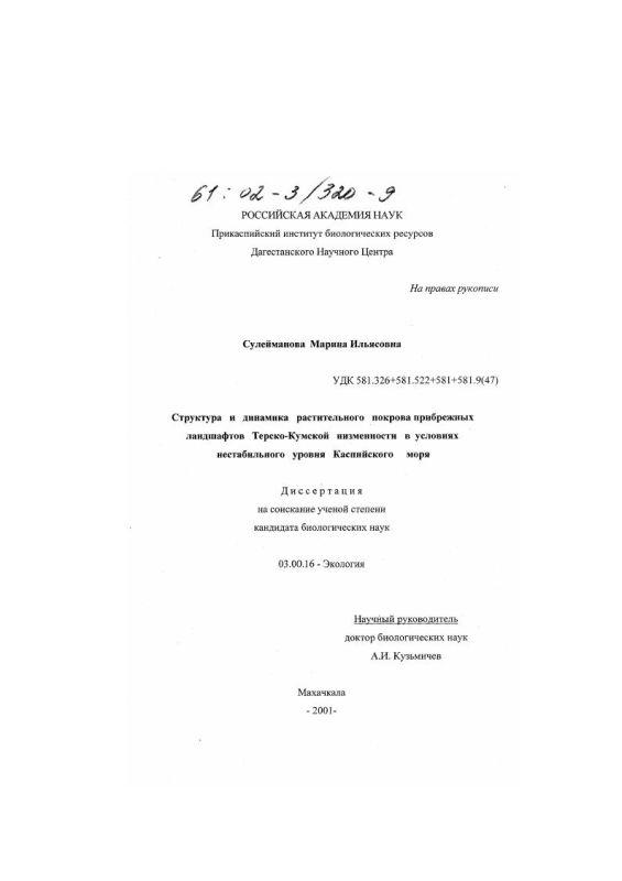 Титульный лист Структура и динамика растительного покрова прибрежных ландшафтов Терско-Кумской низменности в условиях нестабильного уровня Каспийского моря