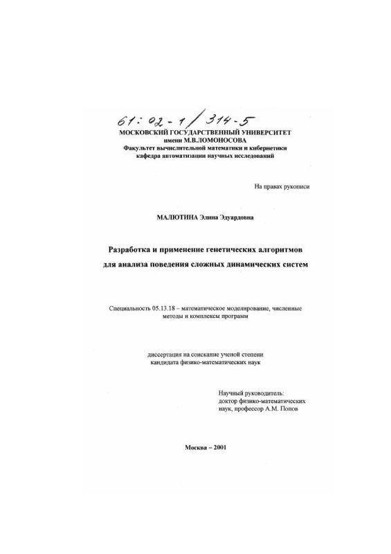 Титульный лист Разработка и применение генетических алгоритмов для анализа поведения сложных динамических систем
