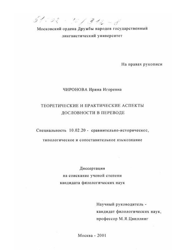 Титульный лист Теоретические и практические аспекты дословности в переводе