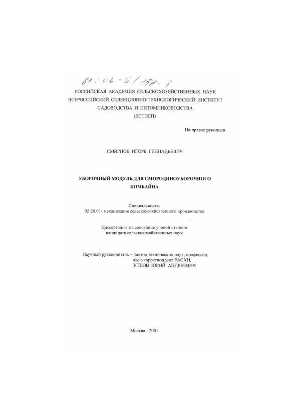 Титульный лист Уборочный модуль для смородиноуборочного комбайна