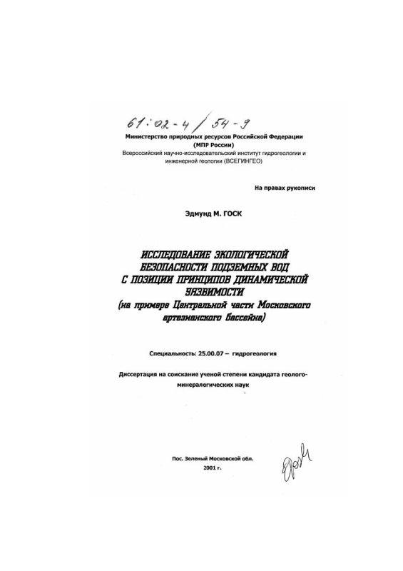 Титульный лист Исследование экологической безопасности подземных вод с позиции принципов динамической уязвимости : На примере Центральной части Московского артезианского бассейна