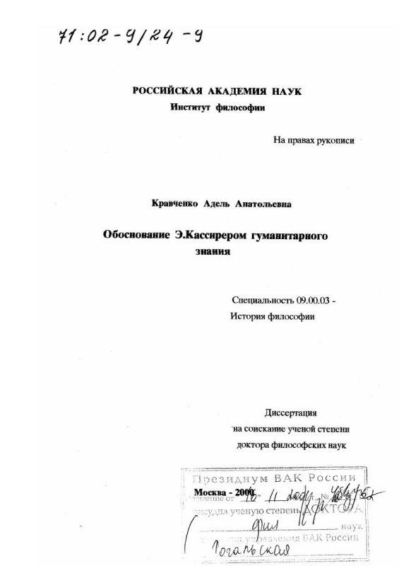 Титульный лист Обоснование Э. Кассирером гуманитарного знания