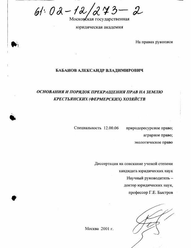 Титульный лист Основания и порядок прекращения прав на землю крестьянских (фермерских) хозяйств