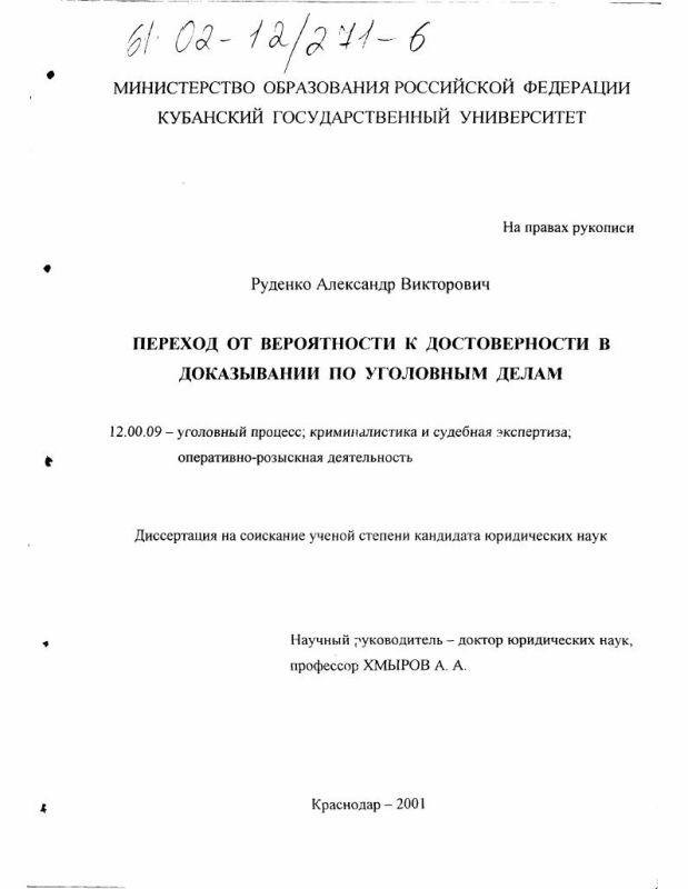 Титульный лист Переход от вероятности к достоверности в доказывании по уголовным делам