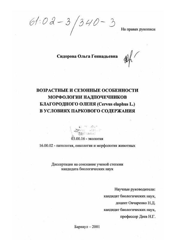 Титульный лист Возрастные и сезонные особенности морфологии надпочечников благородного оленя (Cervus elaphus L. ) в условиях паркового содержания