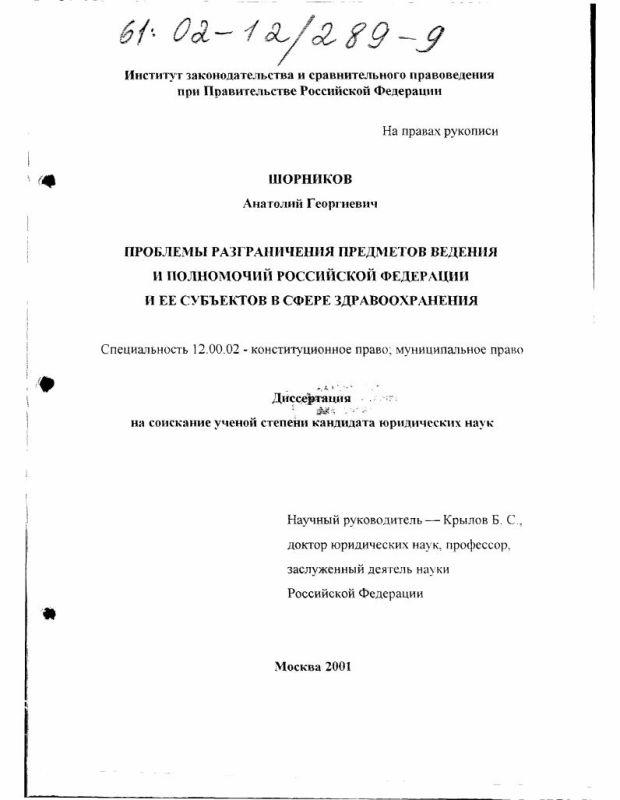 Титульный лист Проблемы разграничения предметов ведения и полномочий Российской Федерации и ее субъектов в сфере здравоохранения