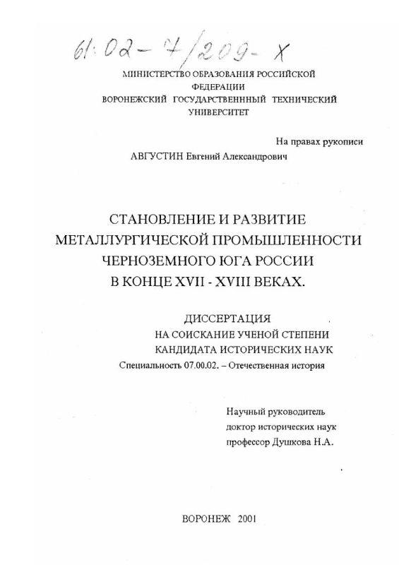 Титульный лист Становление и развитие металлургической промышленности черноземного юга России в конце XVII - XVIII веках