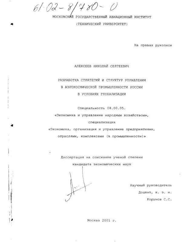 Титульный лист Разработка стратегий и структур управления в аэрокосмической промышленности России в условиях глобализации