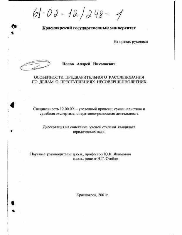 Титульный лист Особенности предварительного расследования по делам о преступлениях несовершеннолетних