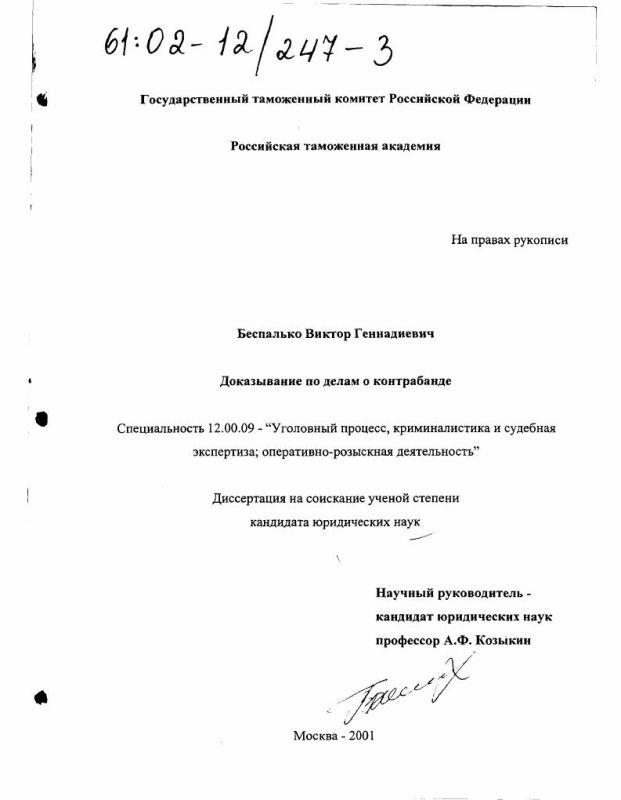 Титульный лист Доказывание по делам о контрабанде